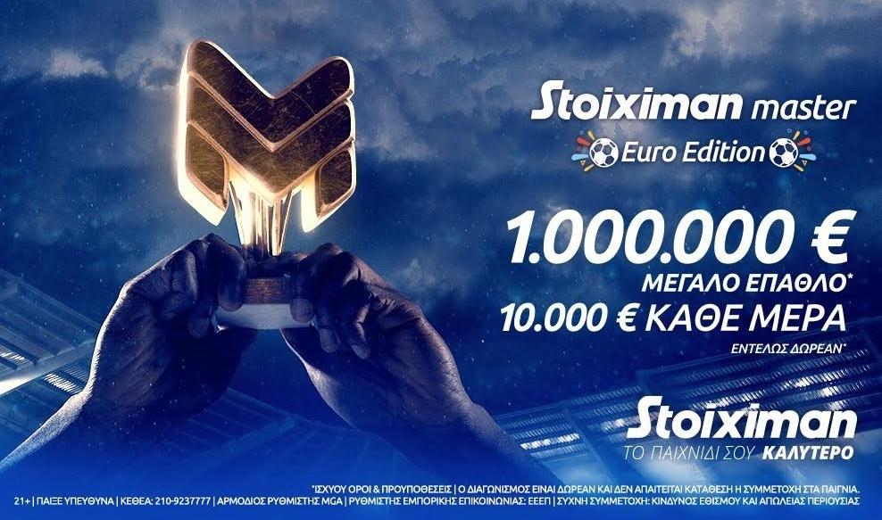 Stoiximan Master: 10.000€ κάθε μέρα & 1.000.000 μεγάλο έπαθλο εντελώς δωρεάν*