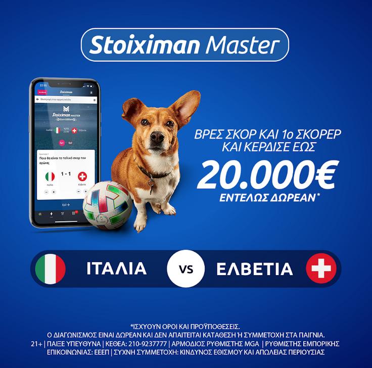 Euro 2020: Ιταλία-Ελβετία… με 20.000€ εντελώς δωρεάν* στο Stoiximan Master!