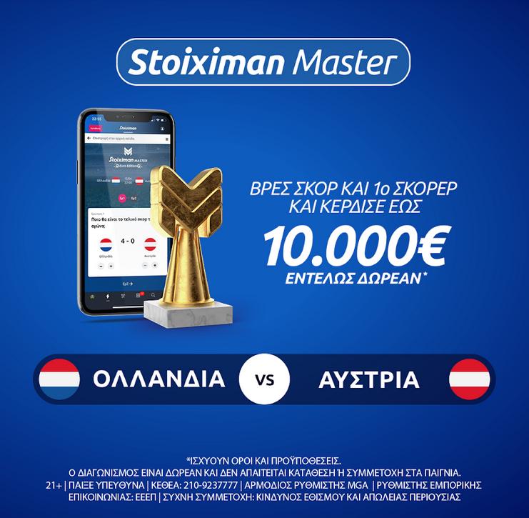 Euro 2020: Ολλανδία-Αυστρία με 10.000€ εντελώς δωρεάν* στο Stoiximan Master!