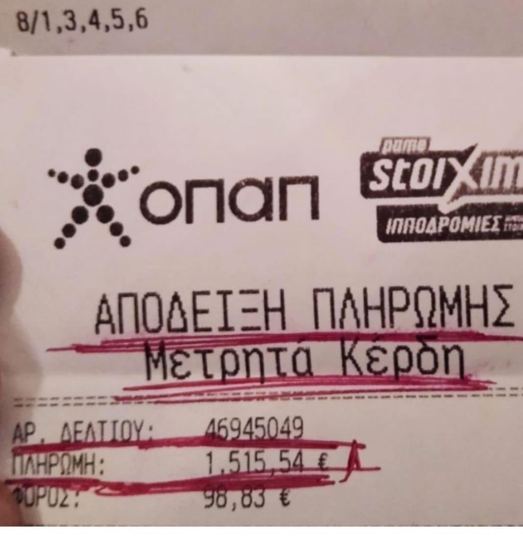 Ελληνικός Ιππόδρομος : Πλήρωσαν τα Αουτσάιντερς προχθές , φρέσκα κουλούρια ..